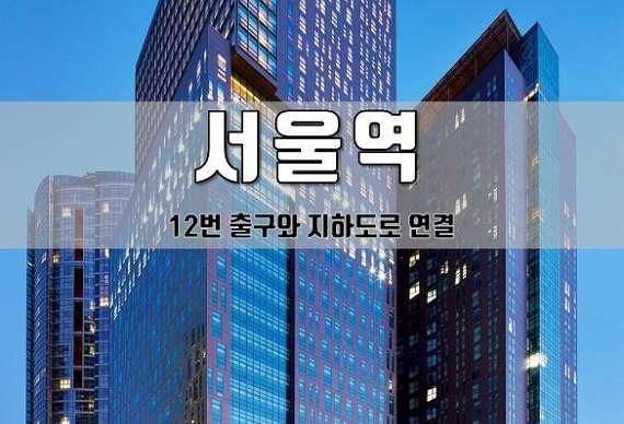포포인츠 바이 쉐라톤 서울 남산(서울역)