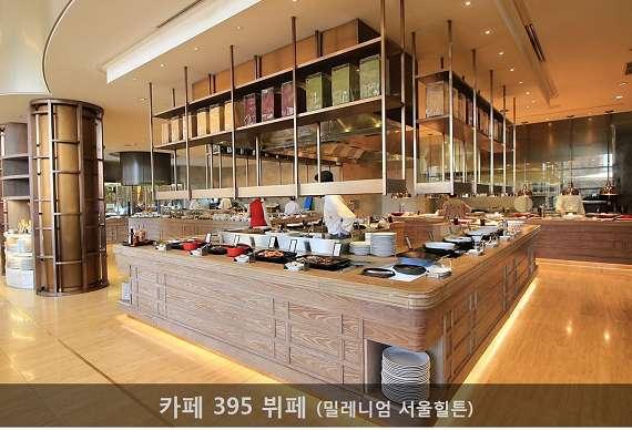 카페 395 뷔페(밀레니엄 힐튼 서울)