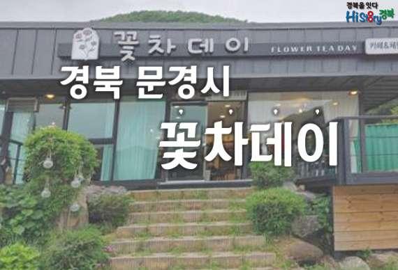 [하이스토리 경북] 문경 꽃차데이