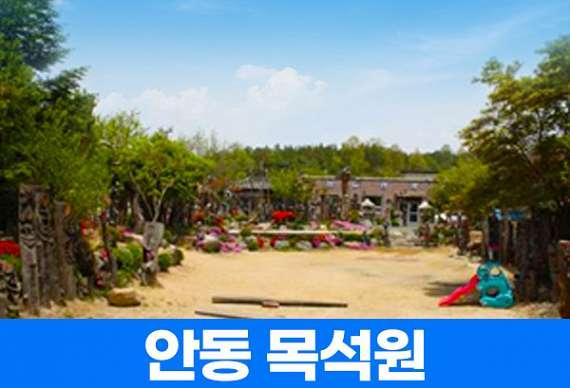 [하이스토리 경북] 안동 목석원