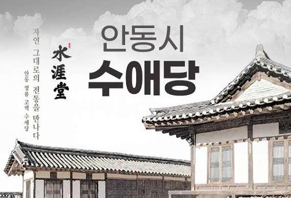 [하이스토리 경북] 안동 수애당