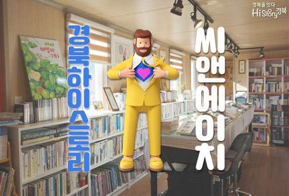 [하이스토리 경북] 봉화 씨앤에이치