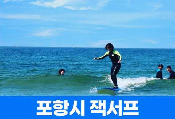 [하이스토리 경북] 포항 잭서프