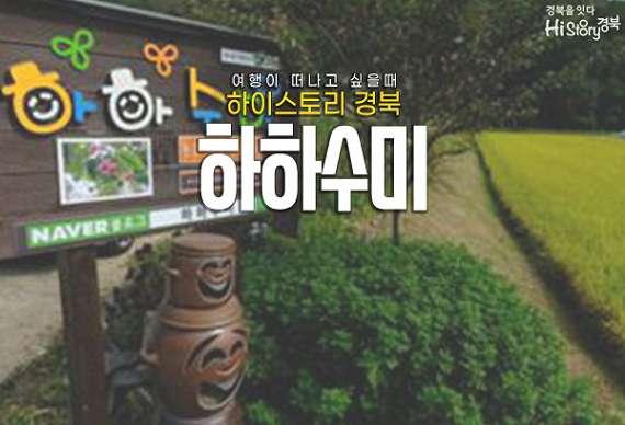 [하이스토리 경북] 성주 하하수미