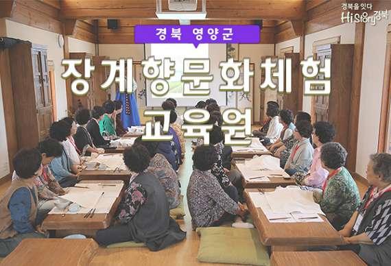 [하이스토리 경북] 영양 장계향문화체험교육원
