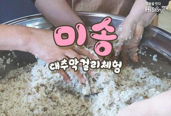 [하이스토리 경북] 경산 미송