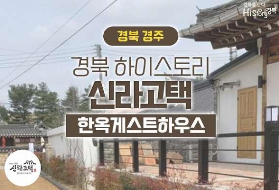 [하이스토리 경북] 경주 신라고택 한옥게스트 하우스