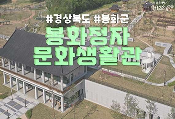 [하이스토리 경북] 봉화 정자문화생활관