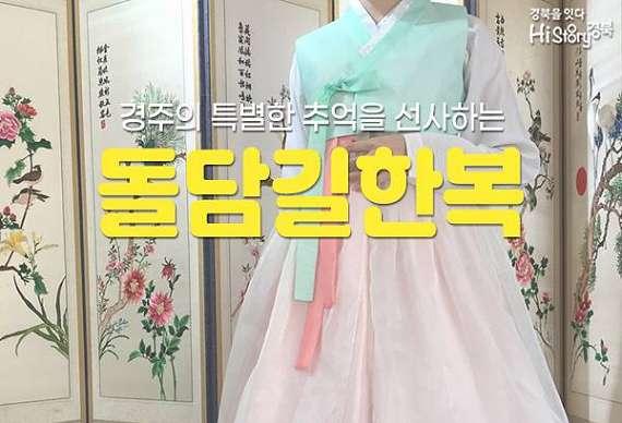[하이스토리 경북] 경주 돌담길한복