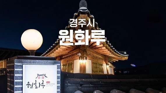 [하이스토리 경북] 경주 원화루