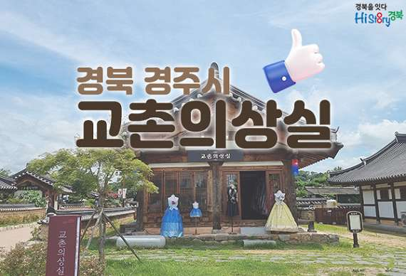 [하이스토리 경북] 경주 교촌의상실