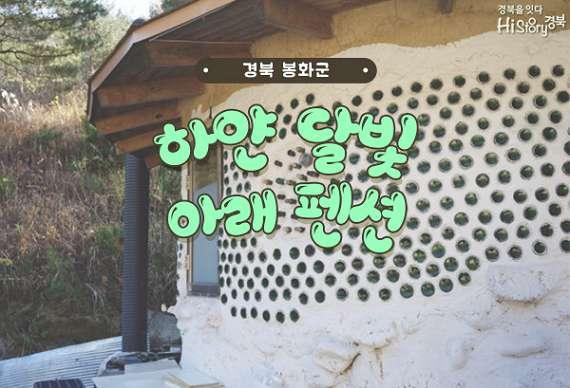 [하이스토리 경북] 봉화 하얀달빛아래펜션