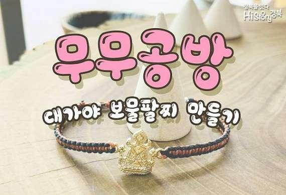 [하이스토리 경북] 고령 무무공방