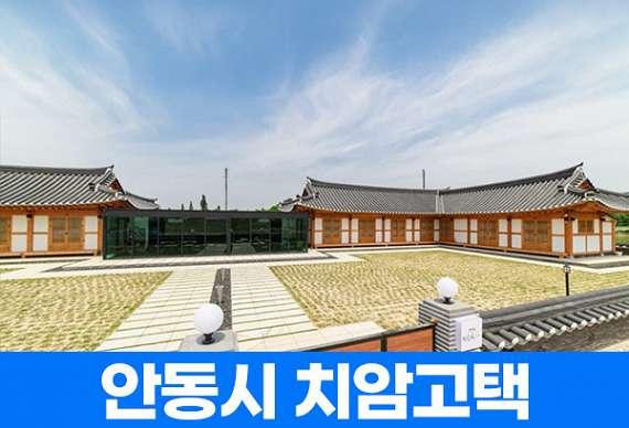 [하이스토리 경북] 안동 치암고택