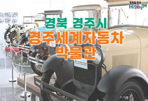 [하이스토리 경북] 경주 세계자동차박물관
